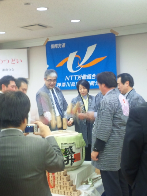 牧山ひろえ・NTT労組