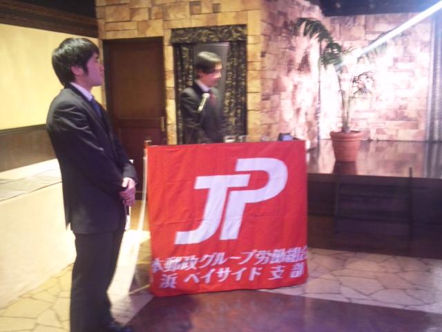 牧山ひろえ・JP労組